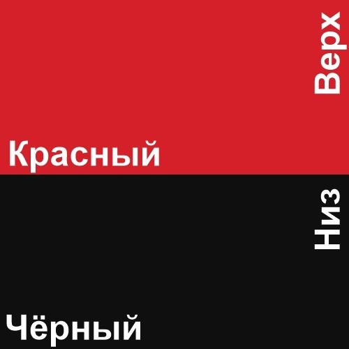 Красный - Чёрный