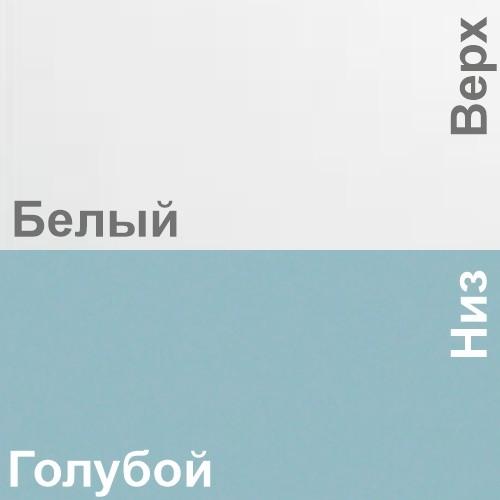 Белый - Голубой