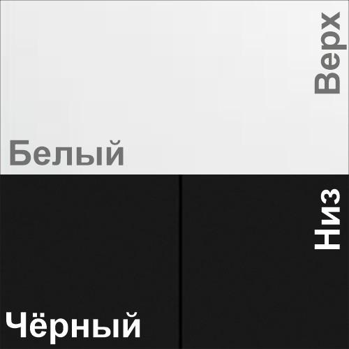Белый - Чёрный