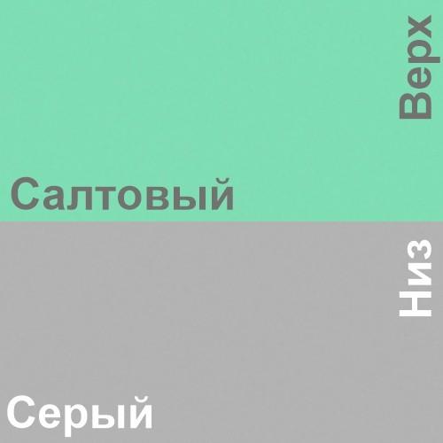 Салатовый - Серый