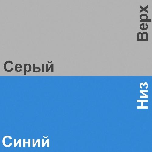 Серый - Синий